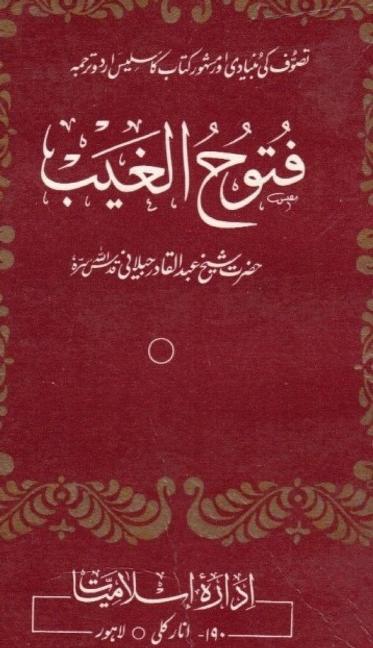 Hasile Mutalia – Futuhul Gaib – Abdul Qadir Jeelani RA – کتب ۔کتب صوفیا ۔ فتوح الغیب ۔ عبد القادر جیلانی رح